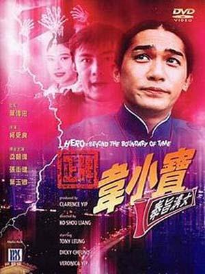 cm267 : อุ้ยเสี่ยวป้อ เจาะเวลาทะลุโลก Hero–Beyond the Boundary of Time DVD 1 แผ่น