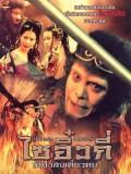cm269 : Chinese Odyssey ไซอิ๋วกี่ เดี๋ยวลิงเดี๋ยวคน ภาค 1 DVD 1 แผ่น