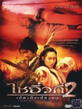 cm270 : Chinese Odyssey ไซอิ๋วกี่ เดี๋ยวลิงเดี๋ยวคน ภาค 2 DVD 1 แผ่น
