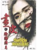 cm271 : Painted Skin ซนต๋าโซ่น แหกดวงโปเย DVD 1 แผ่น