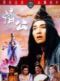 cm273 : The Mad Monk จี้กง ใหญ่อย่างข้าไม่มี DVD 1 แผ่น