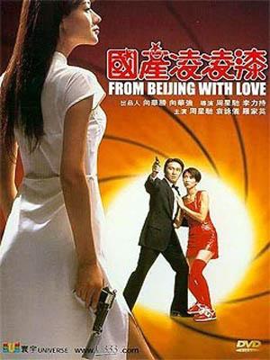 cm274 : From Beijing With Love พยัคฆ์ไม่ร้าย คังคังฉิก DVD 1 แผ่น