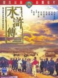 cm275 : ผู้ยิ่งใหญ่แห่งเขาเหลียงซาน ภาค 1 The Water Margin (1972) DVD 1 แผ่น