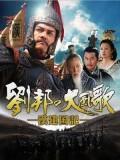 cm281 : จอมจักรพรรดิ์แผ่นดินเลือด The Han Triumph DVD 1 แผ่น