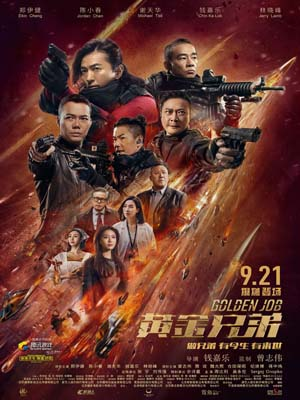 cm284 : Golden Job มังกรฟัดล่าทอง (2018) DVD 1 แผ่น