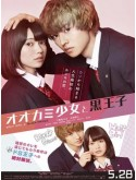 jm114 : Wolf Girl and Black Prince ยัยหมาป่ากับเจ้าชายเย็นชา DVD 1 แผ่น