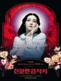 km152 : Sympathy for Lady Vengeance (2005) DVD 1 แผ่น