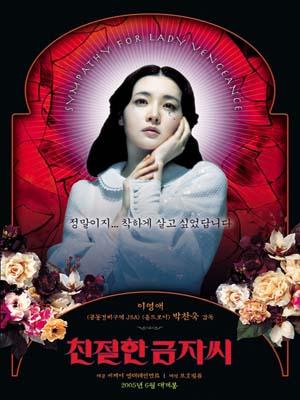 km152 : Sympathy for Lady Vengeance (2005) DVD 1 แผ่น