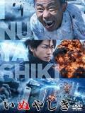 jm117 : Inuyashiki อินุยาชิกิ คุณลุงไซบอร์ก DVD 1 แผ่น