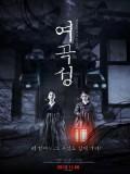 km160 : หนังเกาหลี The Wrath นางอาฆาต DVD 1 แผ่น