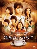jm124 : Cafe Funiculi Funicula เพียงชั่วเวลากาแฟยังอุ่น (2018) DVD 1 แผ่น