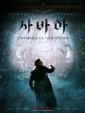 km165 : หนังเกาหลี Svaha: The Sixth Finger สวาหะ: ศรัทธามืด (ซับไทย) DVD 1 แผ่น