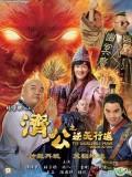 cm321 : The Incredible Monk Dragon Return จี้กง คนบ้าหลวงจีนบ๊องส์ ภาค 2  (2018) DVD 1 แผ่น