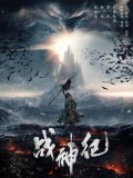 cm322 : Genghis Khan เจงกิสข่าน (2018) DVD 1 แผ่น