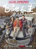cm323 : Pegasus (Fei chi ren sheng) เพกาซัส ซิ่ง...ย้อนวัย (ซับไทย) DVD 1 แผ่น