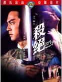 cm327 : จอมดาบนิรนาม Soul Of The Sword DVD 1 แผ่น