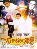 cm329 : Fatal Comic จอมมารหน้ากากเงิน (2002) DVD 1 แผ่น