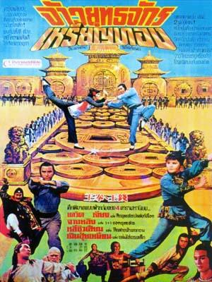 cm330 : จ้าวยุทธจักรเหรียญทอง The Kings of Fists and Dollars (1979) DVD 1 แผ่น