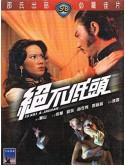 cm331 : หักคอเสือ To Kill a Jaguar (1977) DVD 1 แผ่น