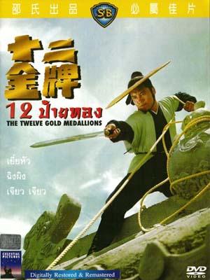 cm332 : 12 ป้ายทอง The Twelve Gold Medallions (1970) DVD 1 แผ่น
