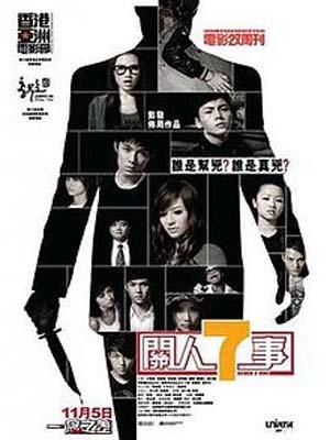 cm333 : Seven 2 One (7 อันตราย) DVD 1 แผ่น