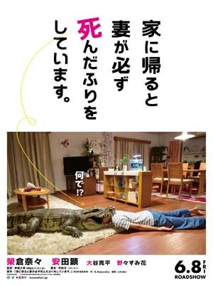 jm126 : When I Get Home, My Wife Always Pretends to Be Dead ผมล่ะเพลีย...เมียแกล้งตาย!? DVD 1 แผ่น