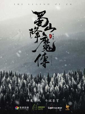 cm334 : The Legend Of Zu ตำนานสงครามล้างพิภพ (2018) DVD 1 แผ่น