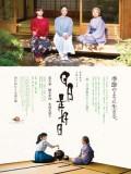 jm128 : Every Day a Good Day หัวใจ ใบชา ความรัก DVD 1 แผ่น