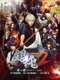 jm129 : Gintama 2 กินทามะ: ซามูไรเพี้ยนสารพัด 2 DVD 1 แผ่น