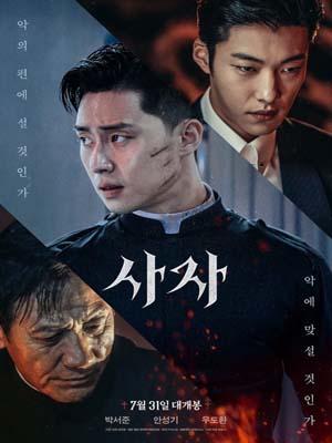 km173 : หนังเกาหลี The Divine Fury มือนรกพระเจ้าคลั่ง DVD 1 แผ่น