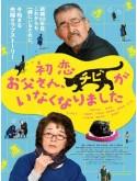 jm131 : Only the Cat Knows เจ้าเหมียวจิบิหายไปไหนนะ? (2019) DVD 1 แผ่น