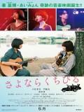jm132 : Farewell Song เพลงรักเราสามคน DVD 1 แผ่น