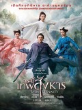 cm336 : Jade Dynasty กระบี่เทพสังหาร (2019) DVD 1 แผ่น