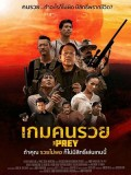 cm337 : The Prey เกมคนรวย (2018) DVD 1 แผ่น