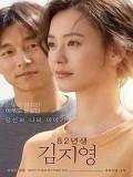 km180 : หนังเกาหลี Kim Ji Young: Born 1982 คิมจียอง เกิดปี 82 (2019) DVD 1 แผ่น