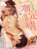 cm343 : Fall In Love At First Kiss จูบนั้นแปลว่าฉันรักเธอ (2019) DVD 1 แผ่น