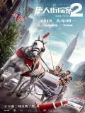 cm344 : Detective Chinatown 2 แก๊งม่วนป่วนนิวยอร์ก 2 (2018) DVD 1 แผ่น