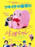 jm133 : Little Miss Period น้องเมนส์เพื่อนรัก DVD 1 แผ่น