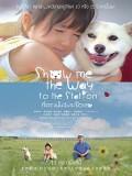 jm134 : Show Me the Way to the Station ที่ตรงนั้นฉันจะรอเธอ DVD 1 แผ่น