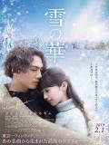 jm135 : Snow Flower ชีวิตที่สั้น นั้นมีแค่เรา (2019) DVD 1 แผ่น