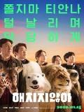 km188 : หนังเกาหลี Secret Zoo เฟค Zoo สู้โว้ย! (2020) DVD 1 แผ่น