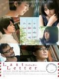 jm136 : Last Letter ลาสต์ เลตเตอร์ (2020) DVD 1 แผ่น