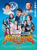 jm138 : Special Actors เล่นใหญ่ใจเกินร้อย DVD 1 แผ่น