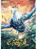 cm350 : Enormous Legendary Fish มัจฉาสมุทร (2020) (ซับไทย) DVD 1 แผ่น