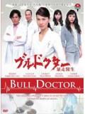 jp0584 : ซีรีย์ญี่ปุ่น Bull Doctor ยอดคุณหมอกับคดีปริศนา [พากษ์ไทย] 3 แผ่น