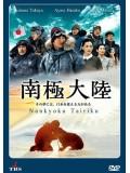 jp0661 : ซีรีย์ญี่ปุ่น Nankyoku Tairiku สู่ฝันอันยิ่งใหญ่ (Antarctica) [พากษ์ไทย] 2 แผ่น