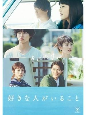 jp0828 : ซีรีย์ญี่ปุ่น A Girl & Three Sweethearts จุ๊บรักรับซัมเมอร์ [พากษ์ไทย] 2 แผ่น
