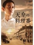 jp0829 : ซีรีย์ญี่ปุ่น The Emperor s Cook สุดยอดเชฟวังหลวง [พากษ์ไทย] 3 แผ่น
