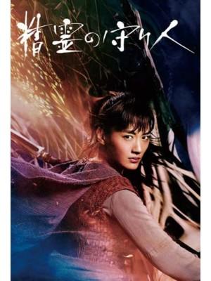 jp0831 : ซีรีย์ญี่ปุ่น Seirei no Moribito Season 1 บัลซะ หอกสาวผู้พิทักษ์ ปี 1 [พากษ์ไทย] 1 แผ่น