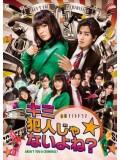 jp0835 : ซีรีย์ญี่ปุ่น Aren t You a Criminal สืบคดีปิ๊งรัก [พากษ์ไทย] 2 แผ่น